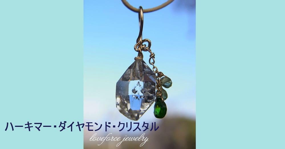 ハーキマー・ダイヤモンド・クリスタル葉っぱのついたトップ