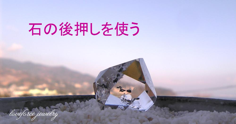 ハーキマー・ダイヤモンド・クリスタル2014元旦