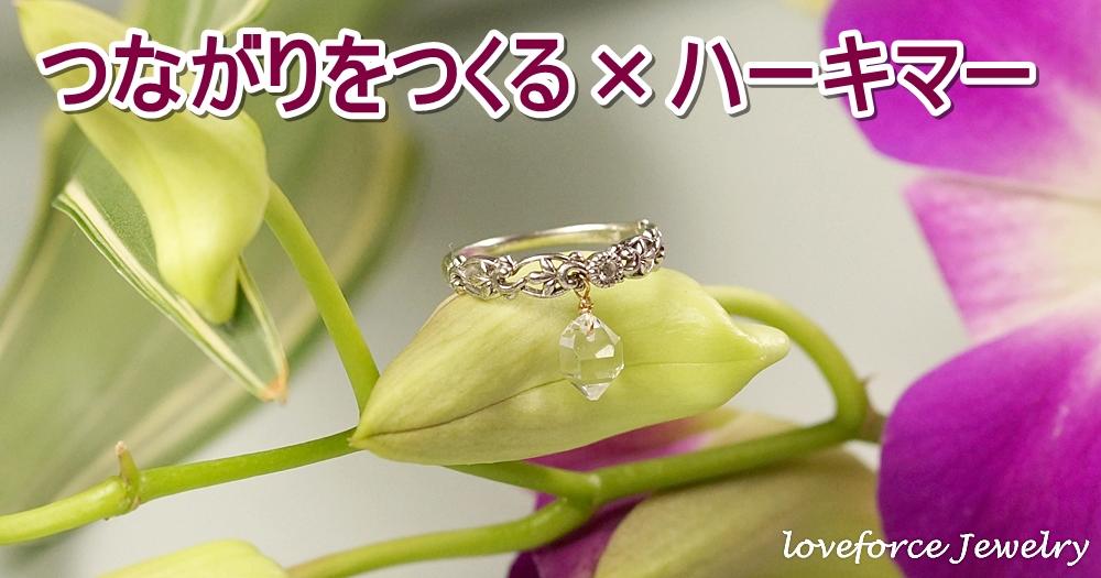ハーキマー・ダイヤモンド・クリスタル&ダイヤのリング