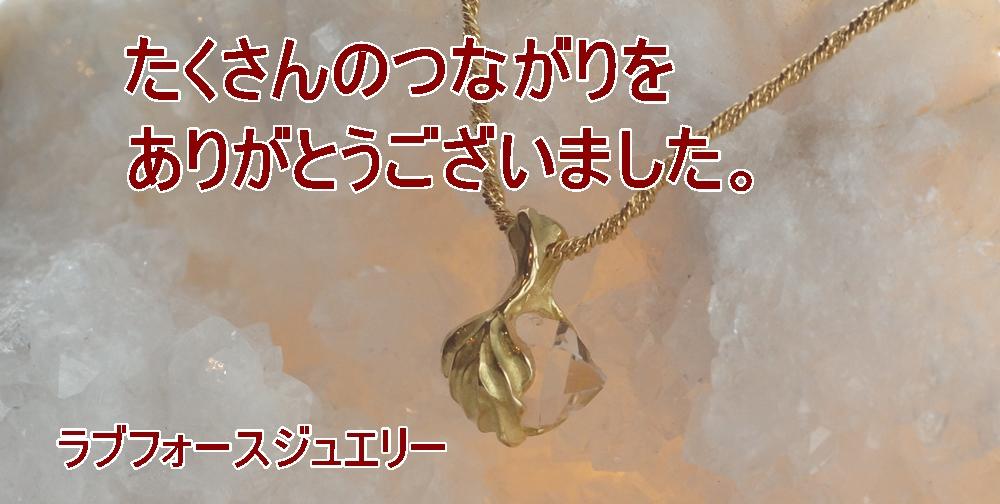ハーキマー・ダイヤモンド・クリスタル葉っぱのトップ K18
