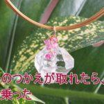 ハーキマー・ダイヤモンド・クリスタルペンダント N.I様