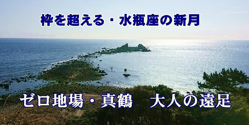 大人の遠足 20171.28.29 水瓶座の新月