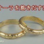 結婚20周年記念の結婚指輪