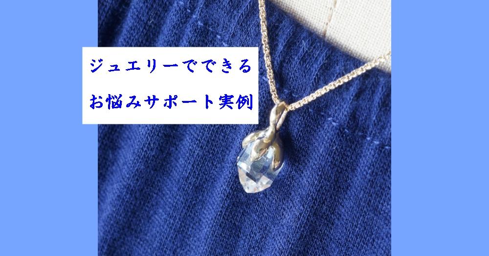 N様 ハーキマーペンダントトップ K18-4