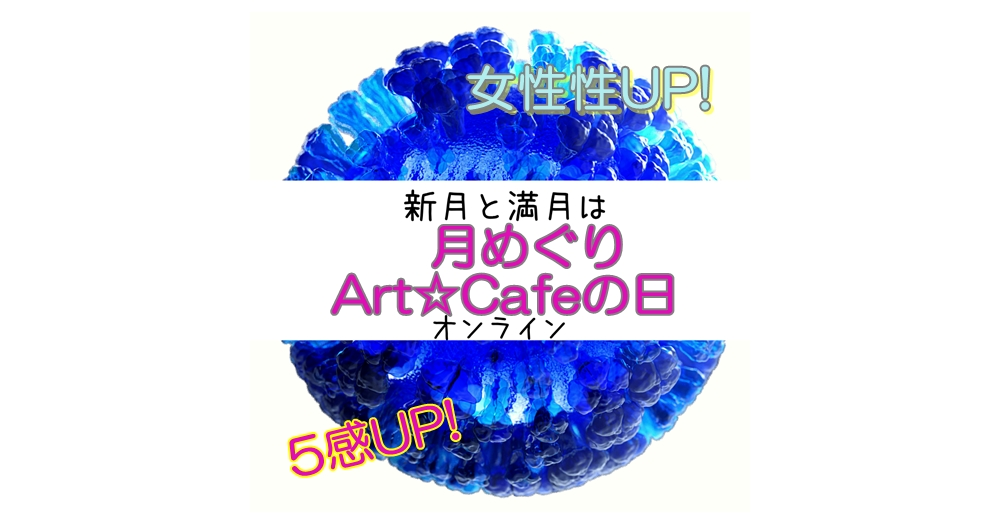 ArtCafe 2020
