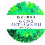 ArtCafe 20200721
