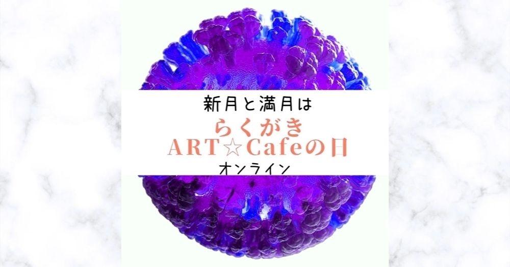 ArtCafe20208/4 水瓶座の満月